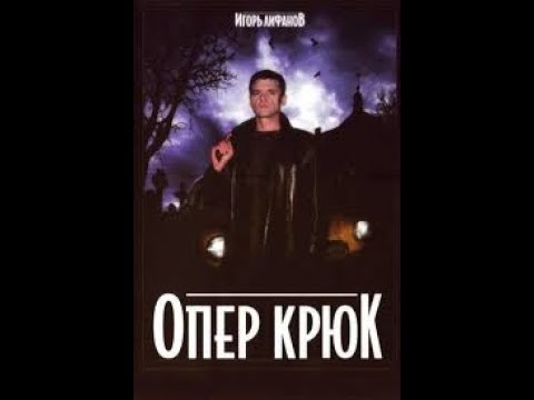 ОПЕР КРЮК 1 серия