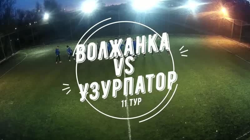 6 сезон Высшая лига тур Волжанка - Узурпатор 14.10.2018 2-4