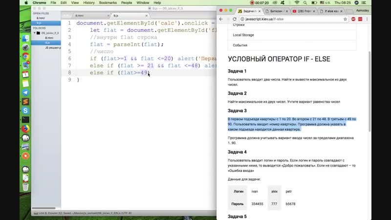 JavaScript решает_9_Квартиры на if..else