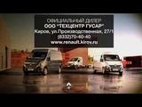 Рекламный ролик Renault Master