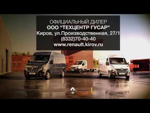 Рекламный ролик Renault Master 'Техцентр Гусар' г Киров