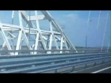 едем по Крымскому мосту (почти как Путин)