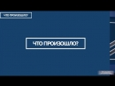 Ряженая сотня Кремля. Казаки попросили у Путина $1 млн. на борьбу с инакомыслящими. Что произошло