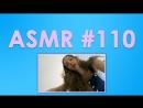 110 ASMR ( АСМР ): Rapunzel - Giving You A Full Body Massage - Rubbing, Scratching, Gloves - Soft Spoken
