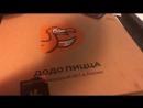 Я кушаю пиццу в Додо пицце в Анапе