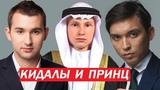 БМ КИДАЮТ ЛЮДЕЙПРИНЦ АРТЕМ МАСЛОВ Видеообзор