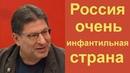 Россия очень инфантильная страна! Лабковский