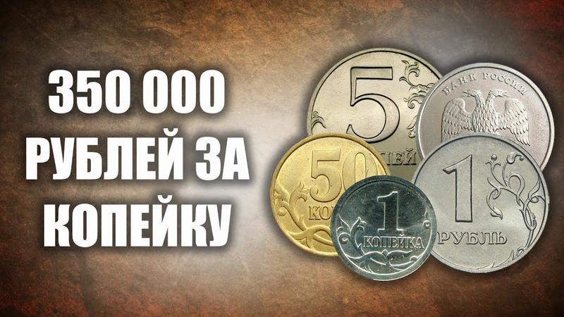 350 000 рублей за 1 копейку ТОП 5 самых дорогих монет России