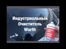 Индустриальный очиститель WURTH Как очистить клей со стекла от наклейки или после тонировки