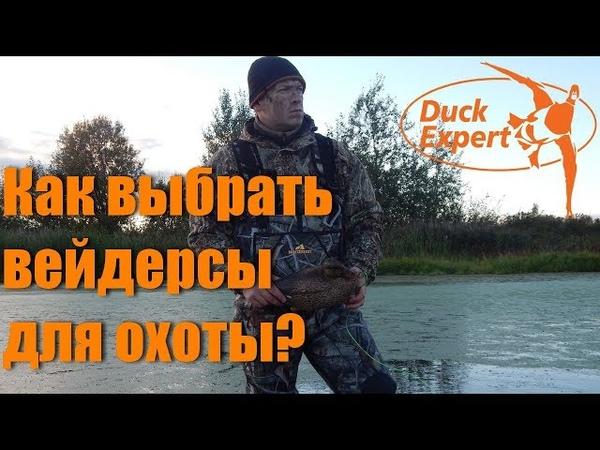 Как выбирать вейдерсы для охоты Наш опыт Рекомандации