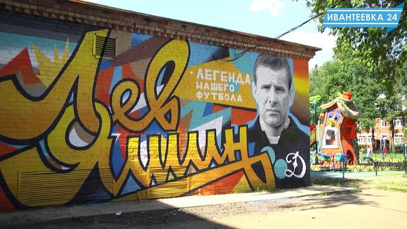 Граффити с портретом Льва Яшина и юными футболистами украсили Ивантеевку к ЧМ-2018