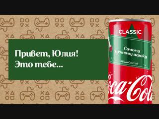 Юлия, это тебе...