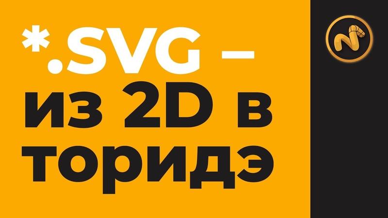 Modo Импорт вектора SVG Import