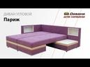 Угловой диван Париж Фабрика Вико YouTube
