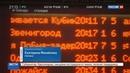 Новости на Россия 24 Сбой на Белорусском направлении электрички идут с увеличенными интервалами