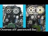 Отличия 16кл. двигателей Ваз подробный обзор