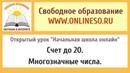 Обучение детей онлайн Математика Счет до 20 Многозначные числа Нумерация многозначных чисел