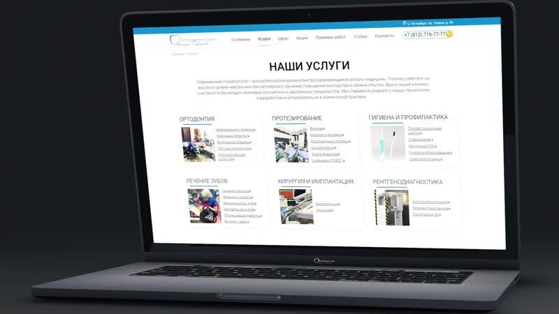 Новый сайт Ортодонтической студии Леонида Горбунова