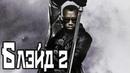 Блэйд 2 Blade II 2002 Трейлер