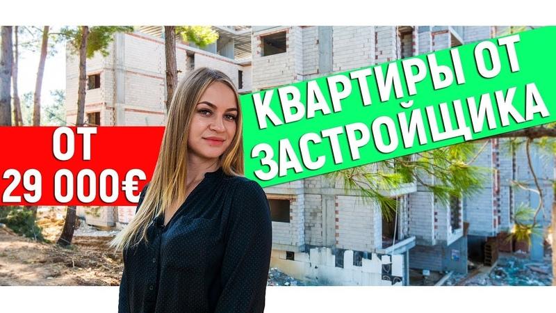 Недорогие квартиры от застройщика в Турции. Алания. Авсаллар.
