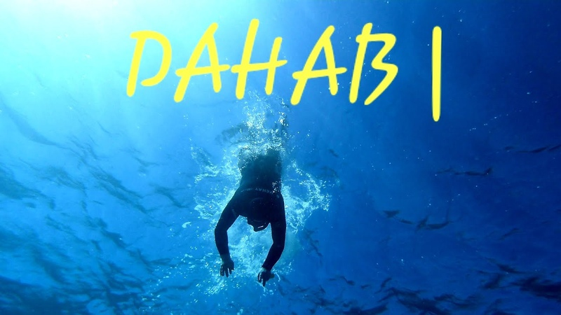 Dahab мекка фридайверов часть 1 2019