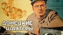 Донецкие шахтеры, фильм 1950 года