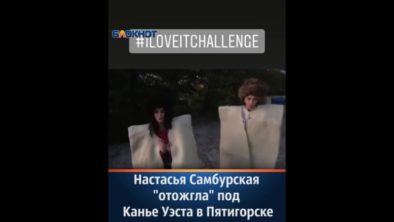 Настасья Самбурская станцевала комичный кавказский танец в Пятигорске