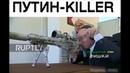 Путин киллер