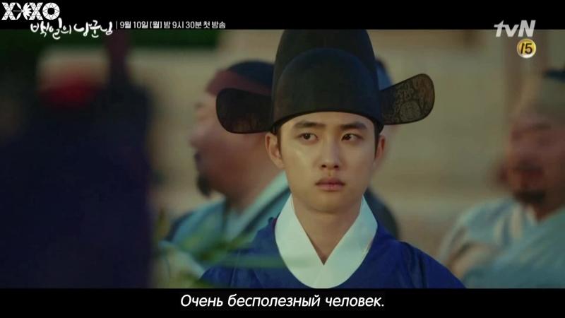 [РУСС. САБ] Тизеры 100 Days My Prince EXO Дио (До Кёнсу)