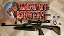Распаковка КИТ Крюгера на МП-61. Обзор PCP ИЖ-61 кит Снайпер-2