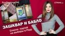 Зашквар и бабло. Списки партий на выборы в Раду | ЯсноПонятно 189 by Олеся Медведева