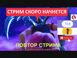 СТРИМ ФОРТНАЙТ - ИГРАЮ С ПОДПИСЧИКАМИ КЛАН: ALI