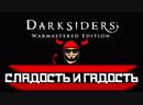 Darksiders: Warmastered Edition ► сладость и гадость ► прохождение на русском