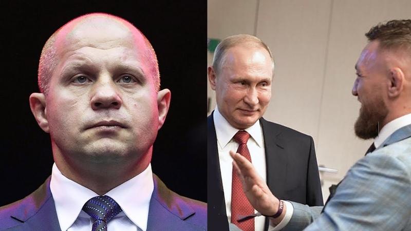 Я не фанат UFC Федор Емельяненко про Путина и Конора, бой против Соннена, футбол и Pride