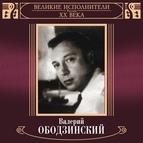 Валерий Ободзинский альбом Великие исполнители России. Валерий Ободзинский