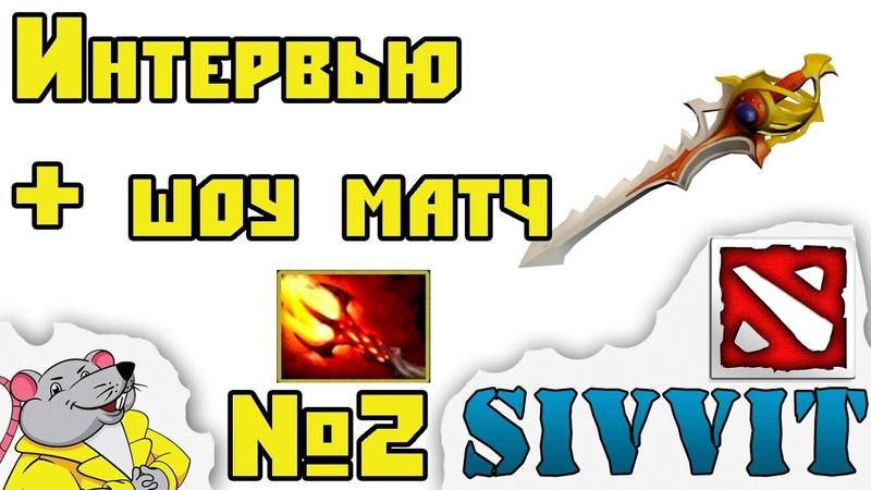Интервью 2 с МВП турнира по DOTA 2 SIVVIT Шоуматч рапиры и дагоны