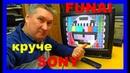 Круче Фуная только Сони. Ремонт телевизора FUNAI TV2000A-MK8.