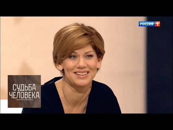 Елена Бирюкова. Судьба человека с Борисом Корчевниковым