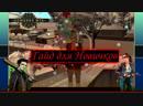 #Гайд  #Урок для #Новичков на Gomorra MTA [#59 Серия]