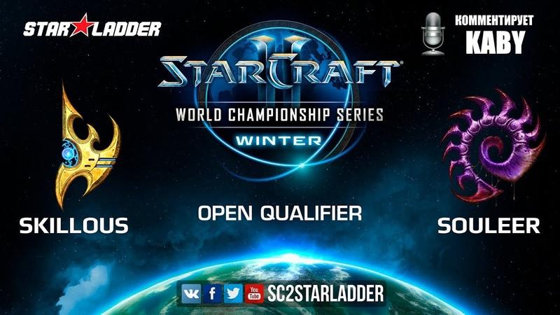 2019 WCS Winter Open Qualifier 2 Match 6 SKillous P vs SouLeer Z