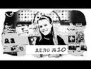 ДЕЛО №10 |Джейси Ли Дьюгард| - украденная жизнь