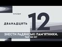 Україна повинна позбавитись усіх пам'ятників радянської епохи ДВАНАДЦЯТЬ