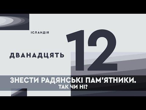 Україна повинна позбавитись усіх памятників радянської епохи | ДВАНАДЦЯТЬ