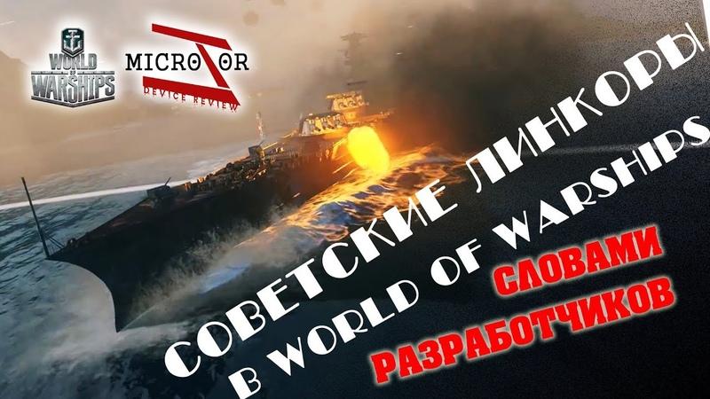 World of Warships. Советские линкоры. Студия Lesta - Словами разработчиков