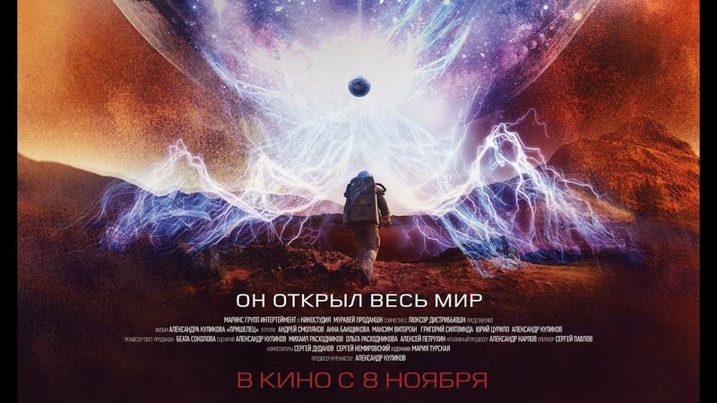 Фильм «ПРИШЕЛЕЦ» - официальный трейлер №2
