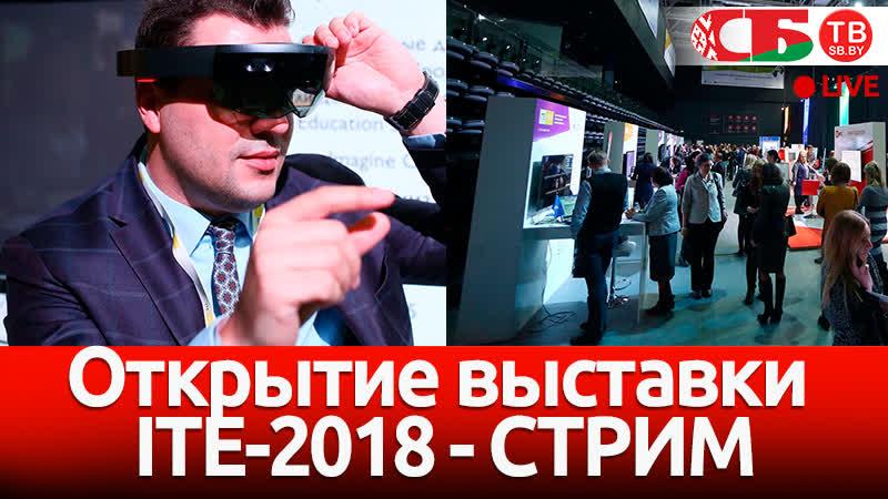 Открытие выставки-форума ITE 2018