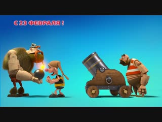 Герои мультфильма «Гурвинек. Волшебная игра» поздравляют с 23 февраля!