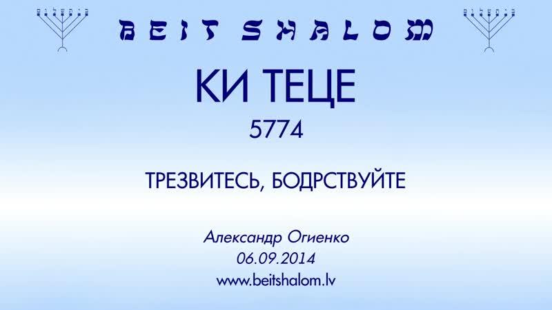 «КИ ТЕЦЕ» 5774 «ТРЕЗВИТЕСЬ, БОДРСТВУЙТЕ...» А.Огиенко (06.09.2014)