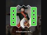 ChastushkiBot: Назовите в мою честь город или порт