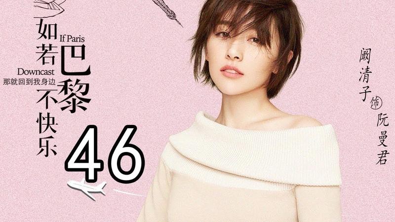 【English Sub】如若巴黎不快乐 46丨Paris Unhappy 46(主演:张翰,阚清子,林雨申,张雅玫)【未210